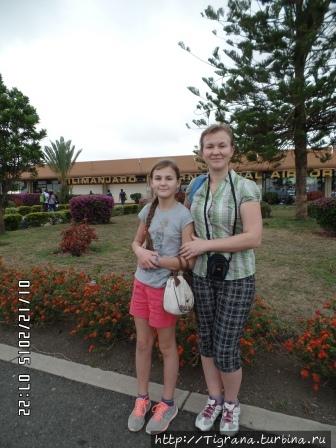 в аэропорту Килиманджаро